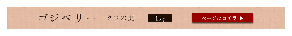 ゴジベリー1kg