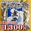 【煮干し】【3つ以上ご購入で送料無料!】いわし煮干し 100g×3袋