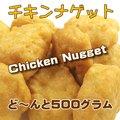 国産チキン・ナゲット【冷凍便】。500グラムでお弁当に最適