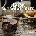 クラシックチョコレートケーキ 希少価値の高い高品質なベトナム産カカオ62%を使用したプレミアムチョコレート 濃厚 ガトーショコラ KOBECHOCO 神戸チョコ