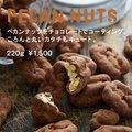 【KOBE CHOCO】ペカンナッツ 220g ★ミルクココア★キャラメル/カカオ/チョコレート【神戸チョコ】Pecan Nuts 神戸発