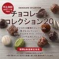 [送料&クール便代無料][数量限定]チョコレートコレクション20 10種20個入 KOBE CHOCOオリジナルボックス アソート ※北海道・沖縄一律別途756円 【父の日】
