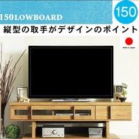 日本製 国産 バウ 150ローボード 横長スピーカーを置くスペースあり テレビ台 テレビボード TV台 TVボード 収納付き 大容量 CD収納付き 150幅 オーディオボード