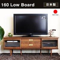 日本製 国産 レビン 160ローボード 昭和レトロの雰囲気ただよう テレビ台 テレビボード TV台 TVボード 収納付き 160幅 オーディオボード