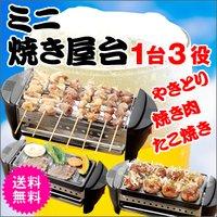 【送料無料】 やきとり 焼き鳥 焼き肉 たこ焼き 卓上 コンロ 焼き 景品 パーティー家庭用 ミニ焼き屋台