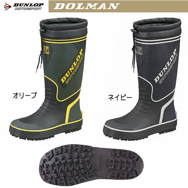 dp g256 安全 靴 作業 靴 dunlop ...