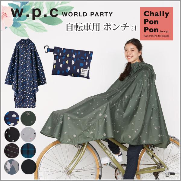 w.p.c.(ワールドパーティー)