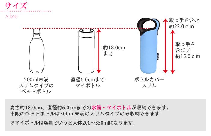 tone 【トーン】 bottle cover slim 【ボトルカバー スリム】