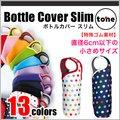 tone トーン ボトルカバー スリム 持ち手 つき 小さめ サイズ ボトル ポーチ 水筒 ケース ペットボトル カバー クッション性