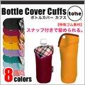 tone トーン ボトルカバー カフス スナップ つき 500ml サイズ ボトル ポーチ 水筒 ケース ペットボトル カバー クッション性