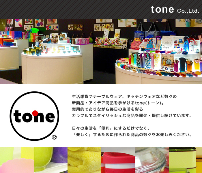 tone 【トーン】