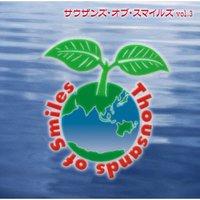 【CD】サウザンズ・オブ・スマイルズVOL.3/田代ともや [POCE-3056] タシロ トモヤ【新品/103509】