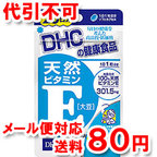 DHC 20日分 ビタミンE 20粒 ゆうメール選択で送料80円