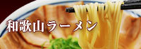 和歌山ラーメン