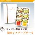 銀座レアチーズケーキA(6個入り) パティスリー銀座千疋屋プロデュース!