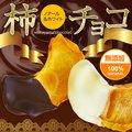 和歌山chocolate「柿チョコ」ノアール&ホワイト 無添加 柿チップとチョコレート専門店toco*towaの出会い。 バレンタイン、クリスマスにも人気のフルーツチョコレート!