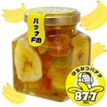 和歌山の新名物!はちみつバナナ 115g バナナFM(87.7)とふみこ農園のコラボレーション!