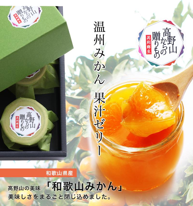 高野山からの贈り物みかん果汁ゼリー