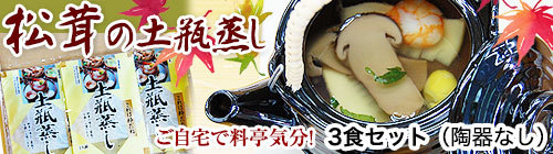 松茸の土瓶蒸しをご自宅でお手軽に。