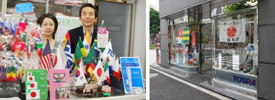 実店舗もございます。スタッフ一同お待ちしています。国旗やのぼりやのれんを見て触ってお買い上げできます。