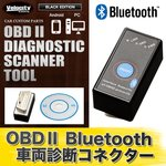 OBD2 Bluetooth 車両診断ツール Android【翌日配達】【配送種別:A】