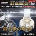 バイク LEDヘッドライト 激光 2000LM 6500K H4 PH7 PH8 Hi/Lo 冷却ファン内蔵モデル【翌日配達】【配送種別:B】