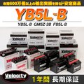 バイクバッテリー 蓄電池 YB5L-B GM5Z-3B FB5L-B 互換対応 1年保証 密閉式(MF) 液別(液付属)【翌日配達】【配送種別:B】★