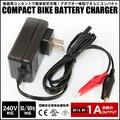 バイクバッテリー 充電器 コンパクト バッテリーチャージャー DC12V【翌日配達】【配送種別:B】