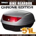 リアボックス トップケース バイク シルバー 銀 51L ヘルメット2個収納【翌日配達】【配送種別:B】