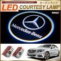 LEDカーテシランプ 車種専用設計 ベンツ ロゴ Aクラス W176 Bクラス W246 Cクラス W205 Eクラス W212 GLクラス X166 MLクラス W166【翌日配送】【配送種別:B】