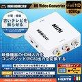 HDMI RCA 変換アダプタ miniUSB HDMI2AV コンポジット ダウンコンバーター 3色ケーブル デジタル アナログ オーディオ【翌日配達】【配送種別:A】
