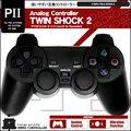 PS2 コントローラー デュアルショック2 互換 ブラック 黒【翌日配達】【配送種別:B】