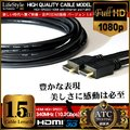 HDMIケーブル 高性能 1.5m ver.1.4 FullHD/3D対応/Blu-ray【翌日配達】【配送種別:A】