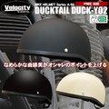 バイク ヘルメット ダックテール 半キャップ 半ヘル フリーサイズ 全3色 SG規格適合品【翌日配達】【配送種別:B】