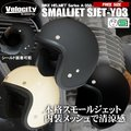 バイク ヘルメット スモールジェット フリーサイズ 全3色 SG規格適合品【翌日配達】【配送種別:B】