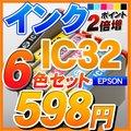 EPSON エプソン IC6CL32 IC32 6色セット 互換インク 互換インクカートリッジ Clorio カラリオ【翌日配達】【配送種別:A】