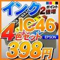 EPSON エプソン IC4CL46 IC46 4色セット 互換インク 互換インクカートリッジ Clorio カラリオ【翌日配達】【配送種別:A】