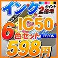 EPSON エプソン IC6CL50 IC50 6色セット 互換インク 互換インクカートリッジ Clorio カラリオ【翌日配達】【配送種別:A】