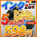CANON キャノン キヤノン BCI-7e+9/5MP マルチパック 4色5個セット 互換インク 互換インクカートリッジ PIXUS ピクサス【翌日配達】【配送種別:A】