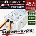 DC DC コンバーター 24V → 12V 最大45A 変圧器 デコデコ【翌日配達】【配送種別:B】