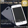 iPhone5 iPhone5s ケース アイフォンケース iPhone カバー クリアケース 薄型 超薄型 保護 透明【配送種別:C】【宅配便不可】