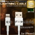 iPhone5 ケーブル 1.0m 充電器 充電 Lightning USBケーブル ライトニングケーブル【配送種別:C】【宅配便不可】