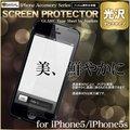 iPhone5 iPhone5s 液晶保護フィルム 2枚組 液晶フィルム 保護フィルム 液晶シート 保護シート【配送種別:C】【宅配便不可】