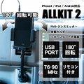 FMトランスミッター ALLKIT2 日本対応版[iPhone/iPod/Android対応]【翌日配達】【配送種別:B】