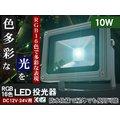 LED投光器 10W RGB16色 AC 100V~200V対応 100W相当 白昼色 防塵防水仕様【翌日配達】【配送種別:B】