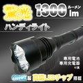 LEDハンディライト 1300lm 高級CREE製LEDチップ搭載【翌日配達】【配送種別:B】