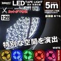 LEDテープライト DC 12V 300連 5m 3528SMD 防水 高輝度SMD ベース黒 切断可能 全6色【翌日配達】【配送種別:A】