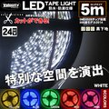 LEDテープライト DC 24V 300連 5m 3528SMD 防水 高輝度SMD ベース黒 切断可能 全6色【翌日配達】【配送種別:A】