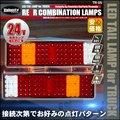 トラック LEDテールランプ 24V LED86灯 リアコンビネーションランプ 赤橙白ライト 左右2個セット【翌日配達】【配送種別:B】