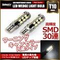 T10 LED SMD 30連 12V キャンセラー内蔵 ウェッジ球 シングル ホワイト 2個セット【翌日配達】【配送種別:A】